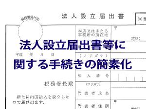 法人設立届出書等に関する手続きの簡素化について|二橋税理士事務所ー横浜市鶴見区の税理士の画像