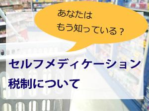 セルフメディケーション税制について|二橋税理士事務所ー横浜市鶴見区の税理士の画像