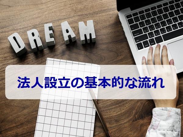 これから法人を設立する方に、法人設立の手続きの方法や申請の流れの基本をお伝えします|二橋税理士事務所ー横浜市鶴見区の税理士の画像