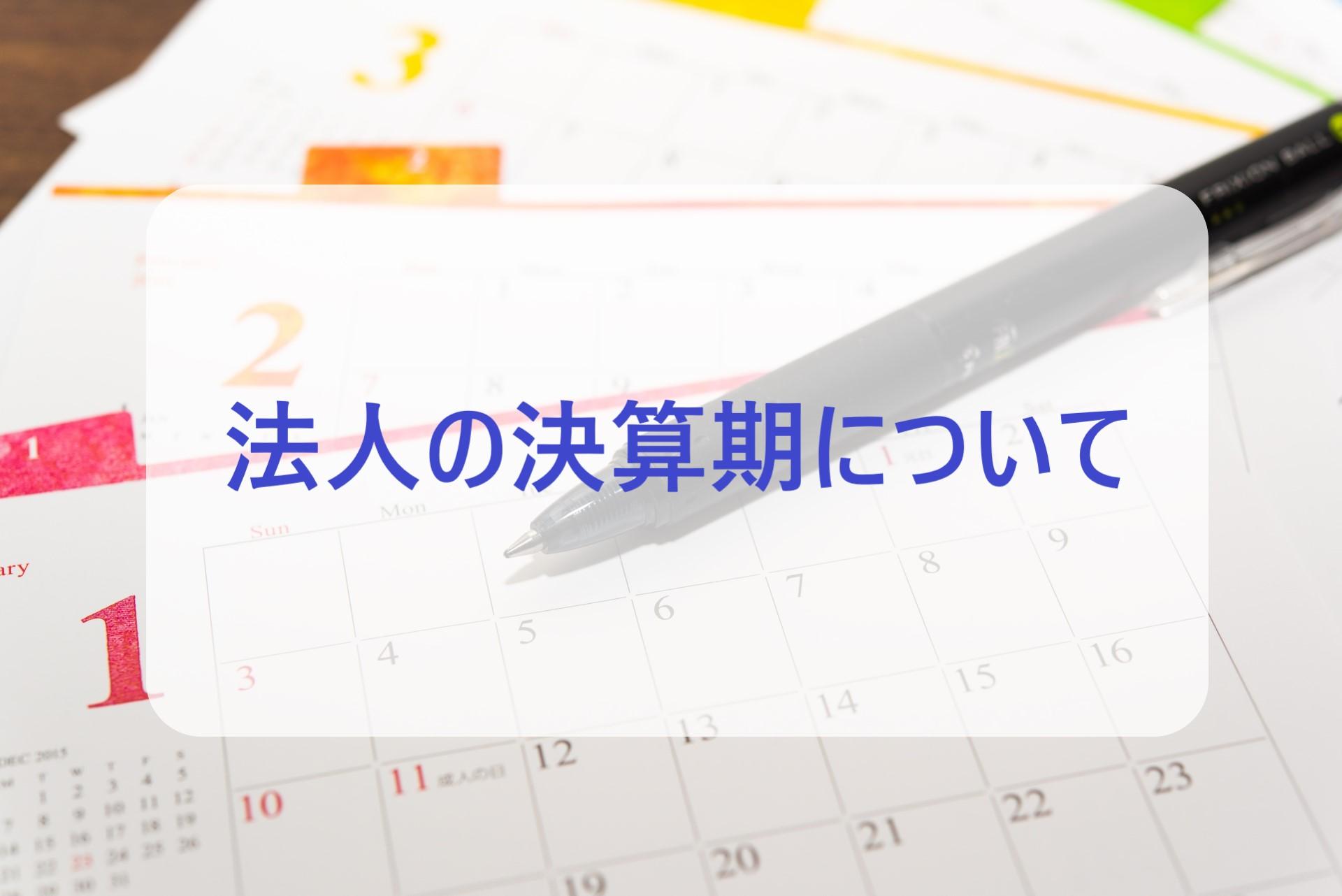 法人の決算期と税理士への報酬との関係|二橋税理士事務所ー横浜市鶴見区の税理士の画像
