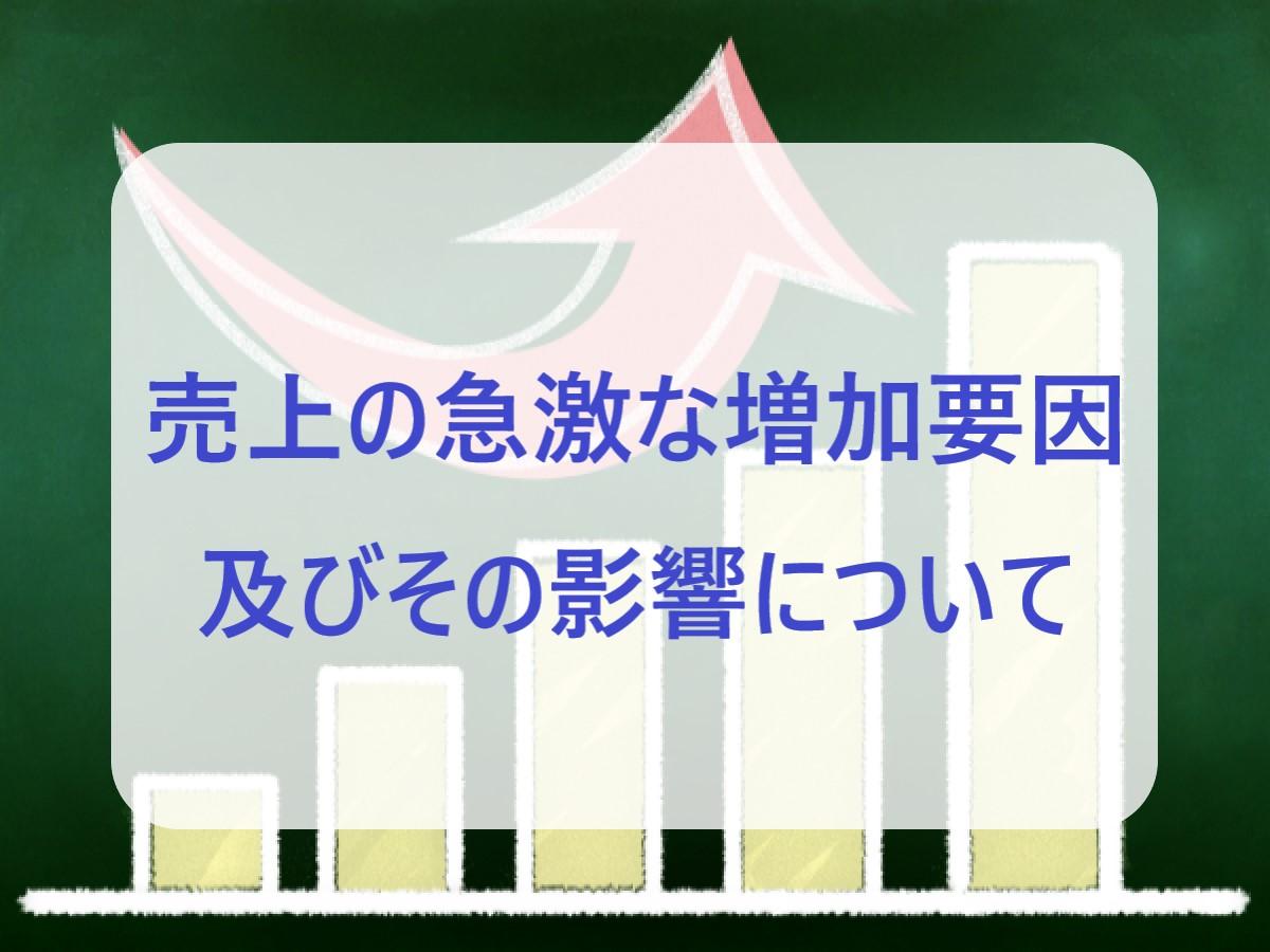 売上の急激な増加要因及びその影響について|二橋税理士事務所ー横浜市鶴見区の税理士の画像
