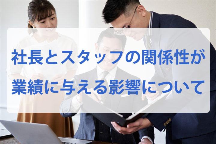 社長とスタッフの好ましい関係性とは 二橋税理士事務所ー横浜市鶴見区の税理士の画像